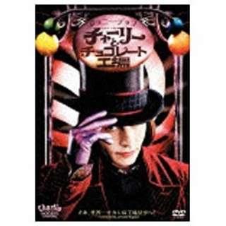 チャーリーとチョコレート工場 【DVD】