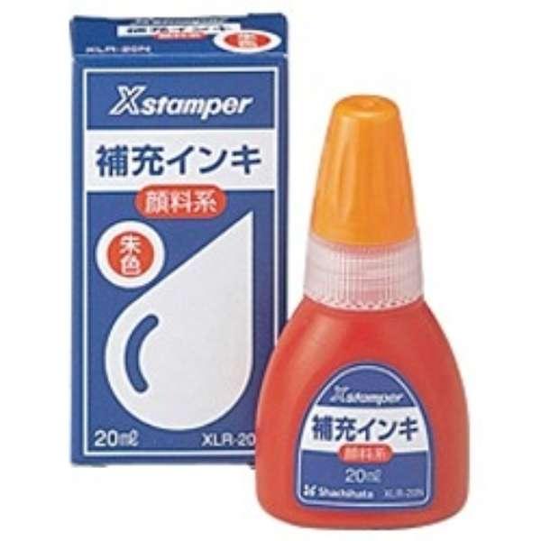 顔料系Xスタンパー全般 インキ20ML (朱色) XLR-20N