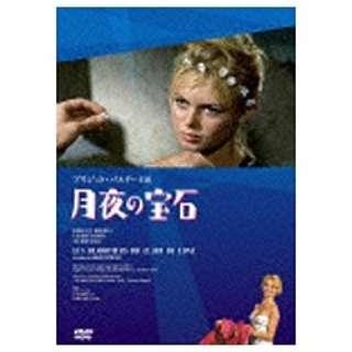 月夜の宝石 HDニューマスター版 【DVD】