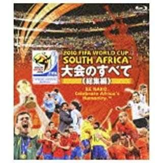 2010 FIFA ワールドカップ 南アフリカ オフィシャルBlu-ray 大会のすべて《総集編》 【Blu-ray Disc】