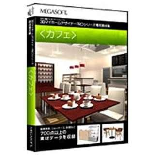 〔Win版〕 3Dマイホームデザイナー PROシリーズ 専用素材集 <カフェ>