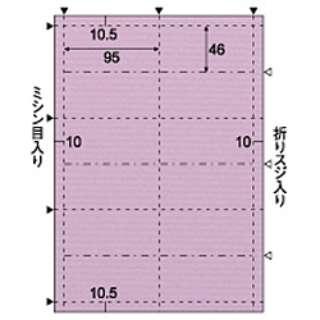 クラッポドロップ二つ折名刺mini タテ グレープ (A4サイズ:6面・10シート:60枚) QP108S