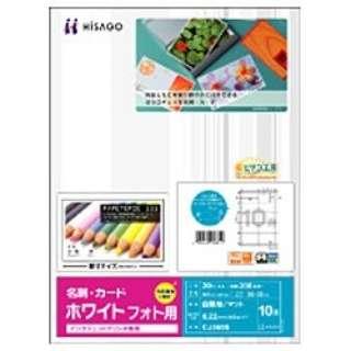 名刺・カード フォト用 (A4サイズ:10面・20シート:200枚) CJ560S