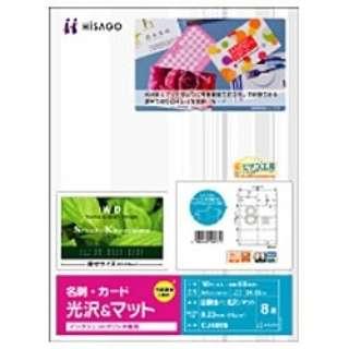 〔インクジェット〕 名刺・カード 光沢&マット 10枚 (A4サイズ 8面×10シート) ホワイト CJ600S