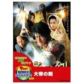 大帝の剣 初回生産限定 【DVD】