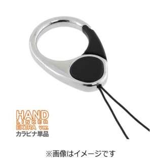 【HandLinker EXTRA】ハンドリンカーエクストラカラビナリング携帯ストラップ(ブラック)  41-121856