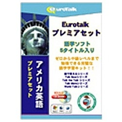 EuroTalk プレミアセット アメリカ英語 アカデミックパック
