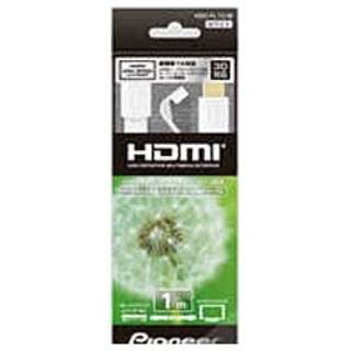HDC-FL10 HDMIケーブル ホワイト [1m /HDMI⇔HDMI /フラットタイプ /イーサネット対応]