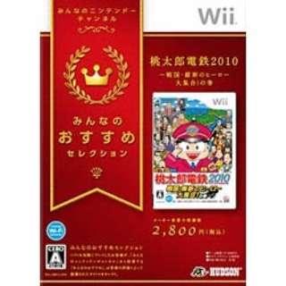 みんなのおすすめセレクション 桃太郎電鉄2010 ~戦国・維新のヒーロー大集合!の巻【Wii】