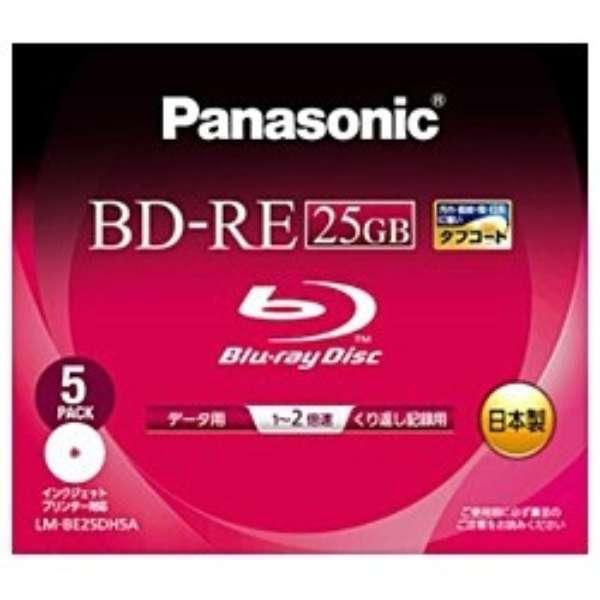 LM-BE25DH5A データ用BD-RE [5枚 /25GB /インクジェットプリンター対応]