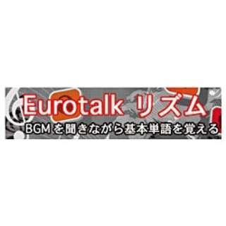 〔Eurotalk リズム(オーディオCD)〕 タガログ語