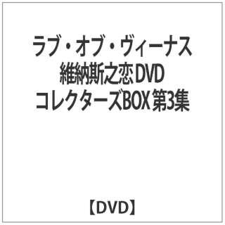 ラブ・オブ・ヴィーナス 維納斯之恋 DVDコレクターズBOX 第3集【DVD】