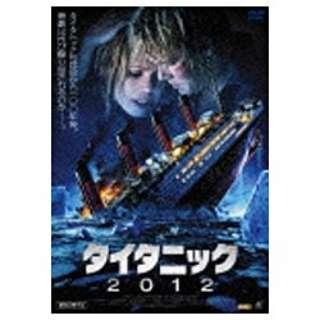 タイタニック2012 【DVD】