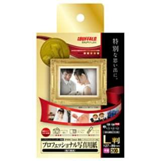 インクジェットプリンター用紙 写真用 印画紙 (L判・200枚) BSIJP01L200