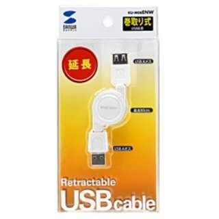 0.8m USB2.0延長ケーブル 【Aオス】⇔【Aメス】 [巻き取りタイプ] (ホワイト) KU-M08ENW