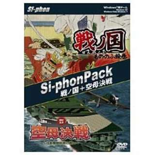 〔Win版〕 戦ノ国・空母決戦 [Si-phon Pack]