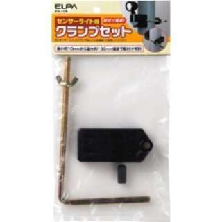 センサーライト用クランプセット ESL-CS