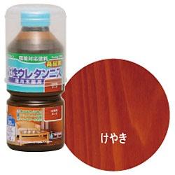 【ワシンペイント】 W水性ウレタンニス(ケヤキ) 300ml