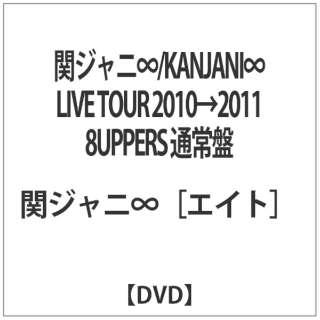 関ジャニ∞/KANJANI∞ LIVE TOUR 2010→2011 8UPPERS 通常盤 【DVD】