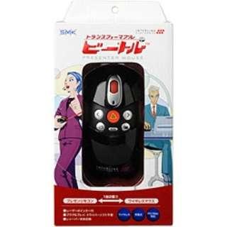 ワイヤレス光学式プレゼンターマウス[USB] トランスフォーマブル・ビートル VP6770