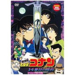 劇場版 名探偵コナン 14番目の標的 【DVD】