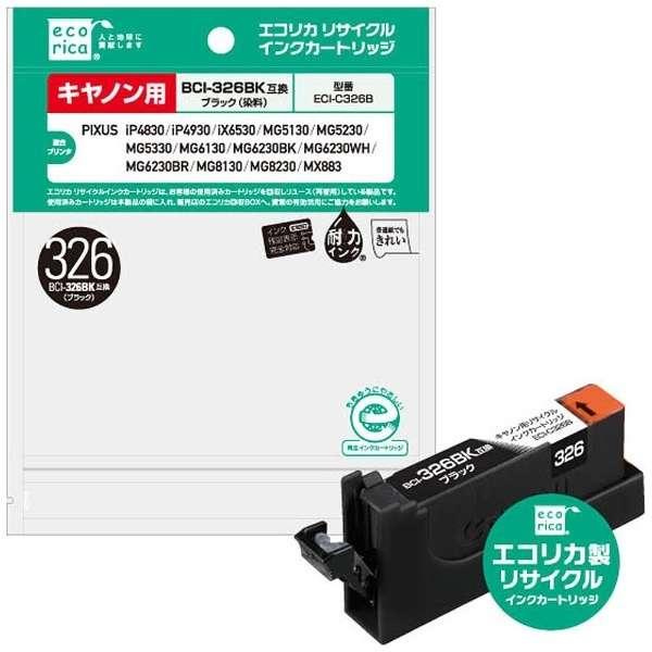 ECI-C326B 互換プリンターインク エコリカ ブラック