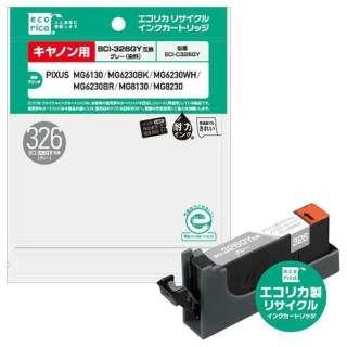ECI-C326GY 互換プリンターインク グレー
