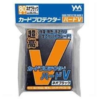 カードプロテクターハードV ネオブラック