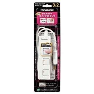 タップ ザ・タップZ ホワイト WHS2523WP [2.0m /3個口 /スイッチ付き(個別)]