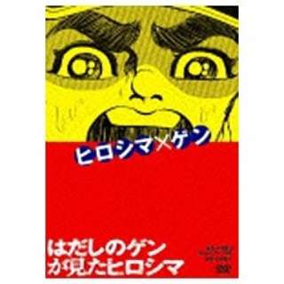 はだしのゲンが見たヒロシマ 【DVD】