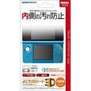 よごれなシート3D 内側用【3DS】