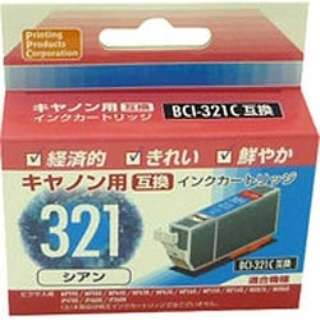 PP-C321C 互換プリンターインク シアン