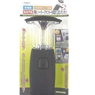 LD15BK ランタン ブラック [LED /手動充電式 /防水]