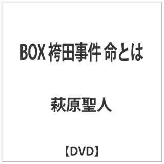 BOX 袴田事件 命とは 【DVD】