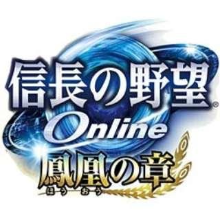 オンライン 〔Win版〕 信長の野望 Online -鳳凰の章-