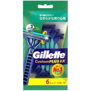 Gillette(ジレット)カスタムプラスEX 首振式 6本入〔ひげ剃り〕