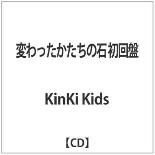 KinKi Kids/変わったかたちの石 初回盤 【CD】