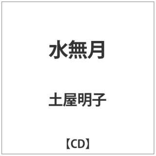 土屋明子/水無月 【CD】