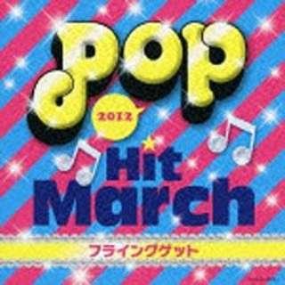 (教材)/2012 ポップ・ヒット・マーチ フライングゲット 【音楽CD】