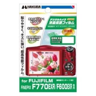 液晶保護フィルム(富士フイルム FinePix F770EXR/F600EXR専用)DGF-FFF770