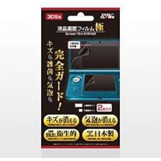 液晶画面フィルム 極(3DS用)【3DS】