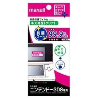 液晶保護フィルム「抗菌コート、キズ修復」(ニンテンドー3DS用)【3DS】