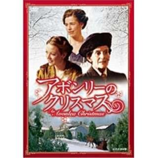 アボンリーのクリスマス 【DVD】