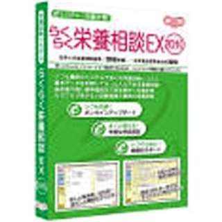 〔Win版〕 らくらく栄養相談 2010 (1年間)