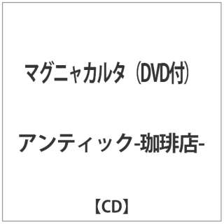 アンティック-珈琲店-/マグニャカルタ(DVD付) 【音楽CD】 ラストラム ...