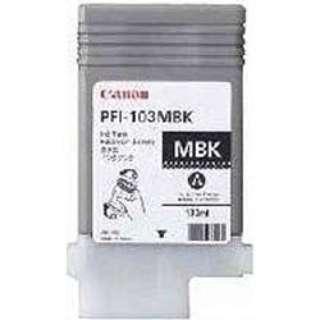 PFI-103MBK 純正プリンターインク imagePROGRAF マットブラック