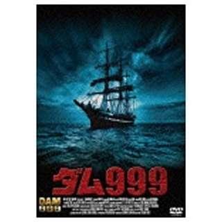 ダム999 【DVD】