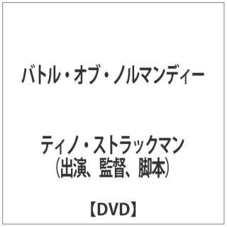バトル・オブ・ノルマンディー 【DVD】
