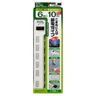 耐雷サージスイッチ付安全節約タップ (2ピン式・6個口・10m) WBS-N6100SB-W