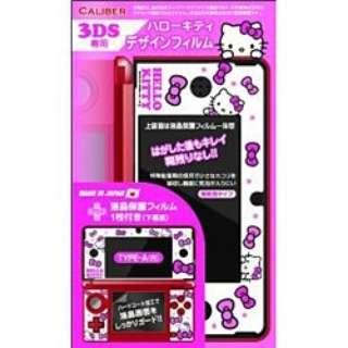 3DS用 ハローキティ デコレ-ションフィルム(TYPE-A:白)【3DS】
